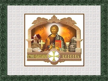 Апостольское преемство Истинно-Православной Церкви