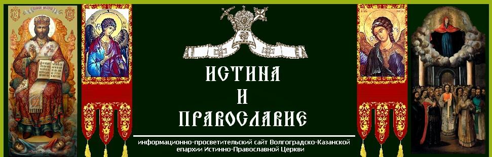 Волгоградско-Казанская епархия ИПЦ / Volgograd and Kazan diocese TOC (Russia)